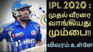 IPL 2020 | IPL NEWS : MUMBAI INDIANS EXCHANGE PLAYER WITH DELHI|IPL UPDATE |LATEST IPL NEWS IN TAMIL