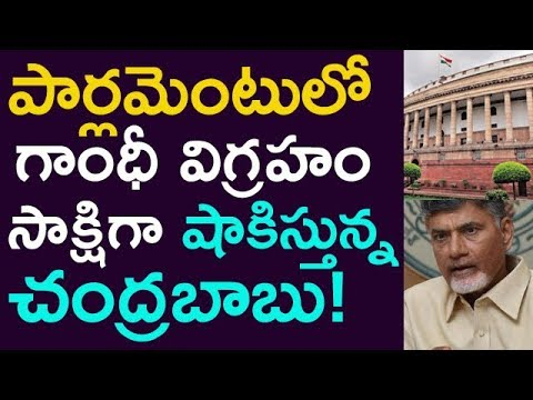 Chandrababu New Strategy Near Gandhi Statue In Parliament !! || Taja30