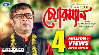 সহজ সরল চেয়ারম্যান | Shohoj Shorol Chairman | Bangla Comedy Natok | A Kho Mo Hasan | Sanjida Tonni  from CD CHOICE Drama