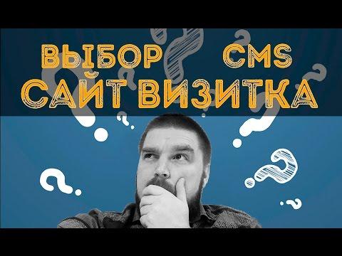 Какую CMS выбрать для сайта-визитки? Просто о сложном