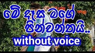 Me Desa Mage Pinwanthayi Karaoke (without voice) මේ දෑස මගේ පින්වන්තයි