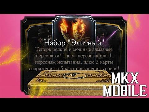 ОТКРЫТИЕ ЭЛИТНЫХ НАБОРОВ | 3700 ДУШ | Mortal Kombat X Mobile