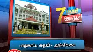 15TH DEC 7PM MANI NEWS