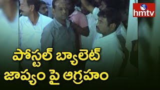 Postal Ballot Delay | Mahakutami Leaders Angry Over Election Officers | Mahabubnagar | hmtv