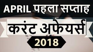 April 2018 Current Affairs in Hindi 1st week part 1- IAS/SSC/IBPS/CDS/RBI/SBI/NDA/CLAT/KVS/DSSB/CTET