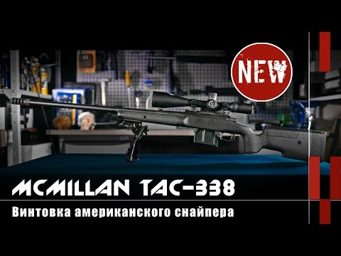 McMillan TAC-338. Винтовка американского снайпера Криса Кайла