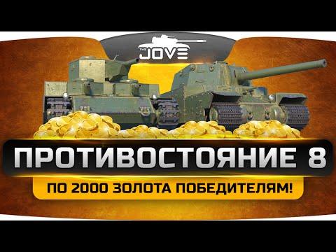 "Голдовое стрим-шоу ""ПРОТИВОСТОЯНИЕ"" #8. По 2.000 голды победителям на стриме!"