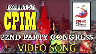 CPIM Exclusive Video Song | CPIM 22nd All India Congress Special Video Song