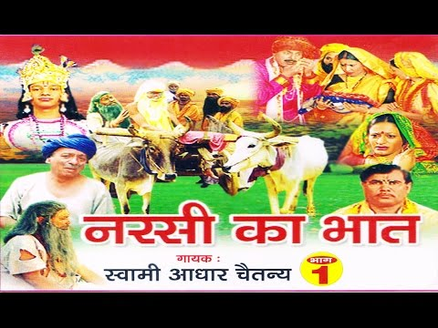 Narsi Ka Bhat Part-1 (orginal From Company) video