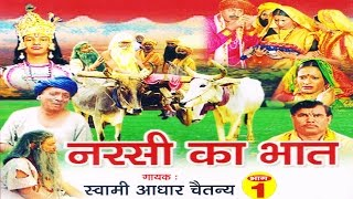 Download Narsi ka Bhat PART-1 (orginal from company) 3Gp Mp4