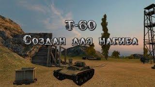 Т-60 Создан для нагиба.