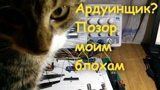 Почему многие не любят Arduino