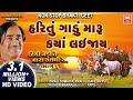 હરિ તુ ગાડુ મારુ ક્યાં લઈ જાય - ૧ : Hari Tu Gadu Maru Kya Lai Jay - 1 : Gujarati Bhajan Soormandir