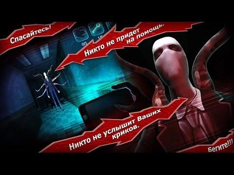 Slender Man Origins 3 - Никто не услышит твоих криков!