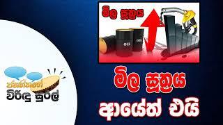 NETH FM Janahithage Virindu Sural 2019.01.10