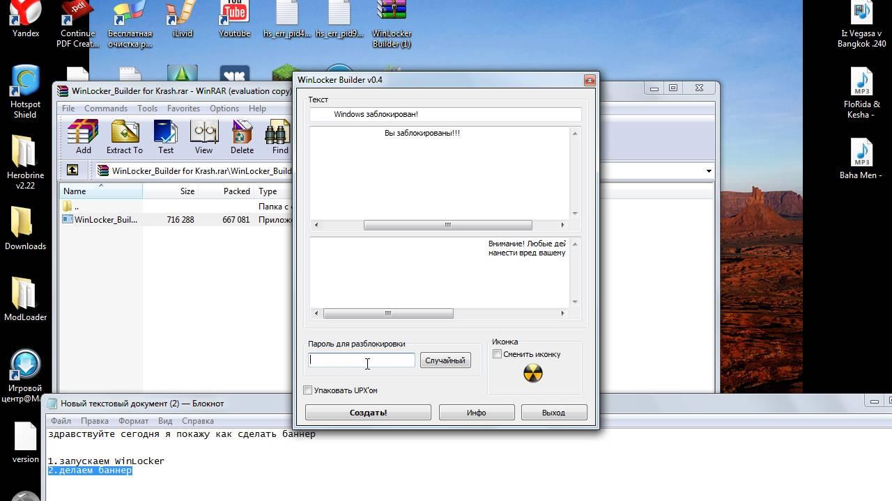как сделать баннер (Windows заблокирован!!!) - YouTube