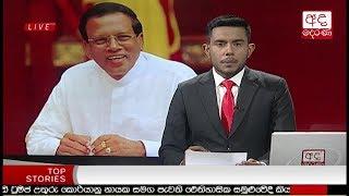 Ada Derana Late Night News Bulletin 10.00 pm - 2018.06.12