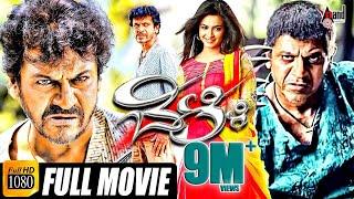 Belli – ಬೆಳ್ಳಿ  | Kannada Full HD Movie | Shivarajkumar, Krithi Karabanda | New Kannada Movie
