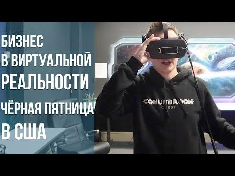 VLOG: Бизнес в Виртуальной Реальности - Чёрная Пятница в США - Жизнь в США