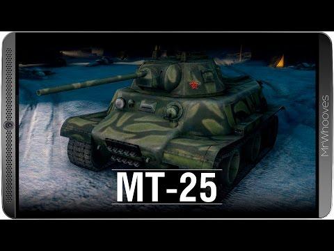 Обзор МТ-25 [WoT: Blitz]