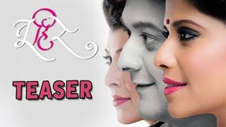 Tu Hi Re - TEASER - Swwapnil Joshi, Tejaswini Pandit, Sai Tamhankar - Marathi Movie