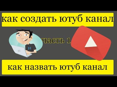 Урок 1. Как создать канал на youtube и как назвать ютуб канал в 2017 - CP - Fun & Music Videos