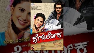 Crazy Loka - Crazy Loka (2012) - Kannada Movies Full Movie | Ravichandran, Daisy Bopanna