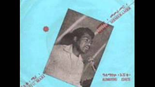 Alemayehu Eshete - Shegitu Mare ሸጊቱ ማሬ (Amharic)
