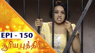 Sooriya Puththiri | Nizhalgal Ravi, Kutti Padmini | Epi 150 | Kalaignar TV