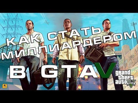 Как стать МИЛЛИАРДЕРОМ в GTA 5 | ТУТОРИАЛ | БЕЗ ЧИТОВ И БАГОВ