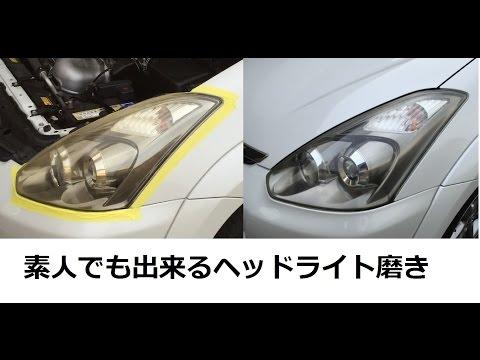 【超簡単】素人で出来る車のヘッドライト磨き