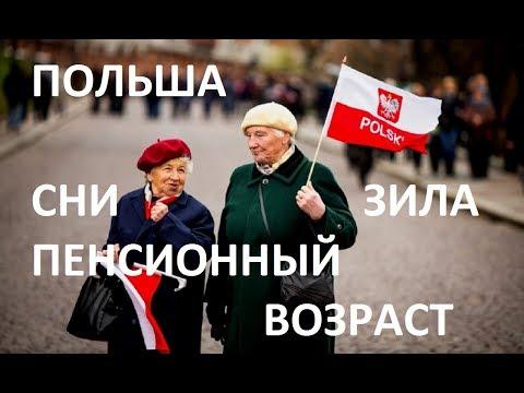 Польша снизила пенсионный возраст- пример отношения к своим гражданам