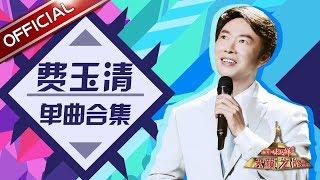 《天籁之战2》费玉清单曲合集【东方卫视官方高清】