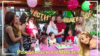 Рожден ден на Микаела. Живот Със Синдром на Даун / Happy Birthday Mikaela. Life with Down Syndrome