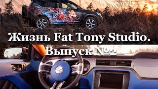 Жизнь Fat Tony Studio. Выпуск №2