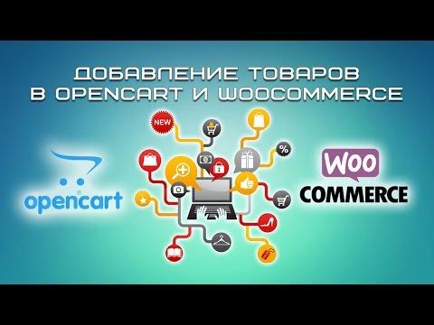 Добавление товаров в OpenCart и Woocommerce