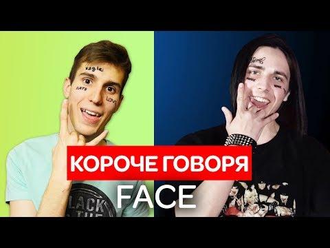 КОРОЧЕ ГОВОРЯ, FACE