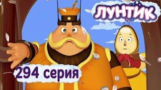 Лунтик и его друзья - 294 серия. Генералы