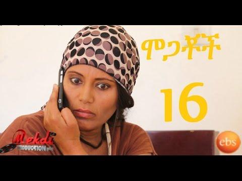 Mogachoch EBS Latest Series Drama Mogachoch - S01E16 - Part 16