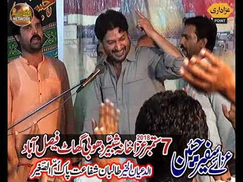 Zakir ali imran jafri Majlis 7 September 2018 Dhobi Ghat Faisalabad