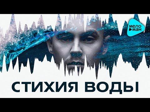 Илья и Влади - Мой альбом