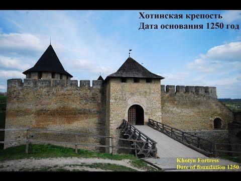 Хотинская крепость, Украина, Khotyn fortress