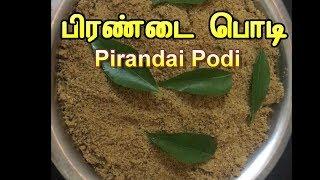 உடல் எடையை உடனே குறைக்கும் பிரண்டை பொடி || Pirandai Podi for Quick Weight Loss
