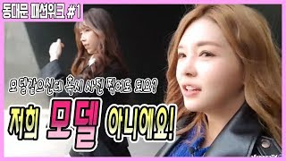 [동대문 패션위크] 방송하러 갔는데... 사진 찍자고 난리!ㅋㅋㅣ핫세&천소아,