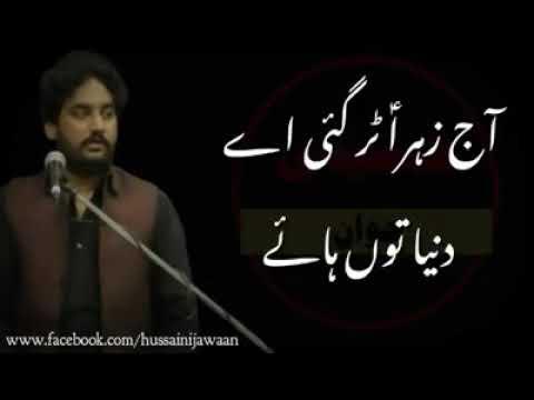 Zakir Waseem Abbas Baloch || Aaj Zehra tor gai Ae dunia to