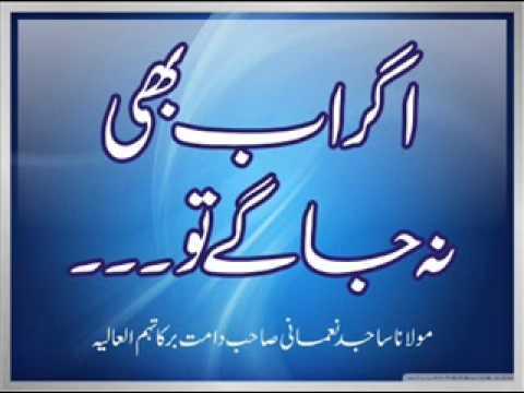 Maulana Khalilur Rahman Sajjad Nomani - Agar Ab Bhi Na Jaage To 1 Of 2 video