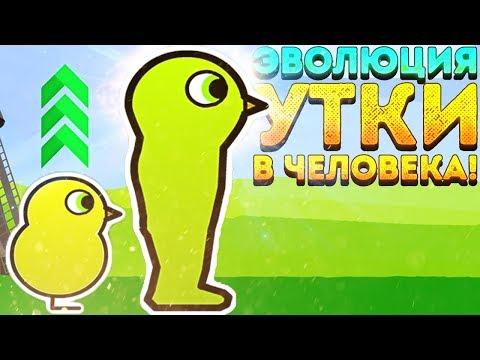 ЭВОЛЮЦИЯ УТКИ В ЧЕЛОВЕКА! - Duck Life 3 Evolution