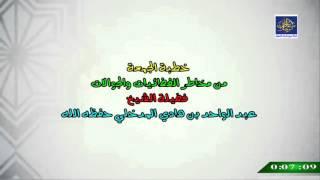 من مخاطر الفضائيات والجوالات / خطبة الجمعة/   الشيخ عبد الواحد المدخلي حفظه الله