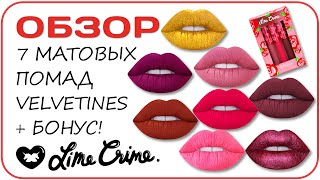 [ОБЗОР] Lime Crime - Flamingo, Beet It, Pumpkin, Cupid, True Love, Saint, Zenon. Pearles Third Eye