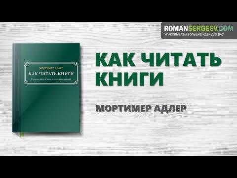 «Как читать книги». Мортимер Адлер | Саммари